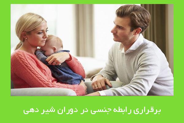 رابطه جنسی در دوران شیردهی