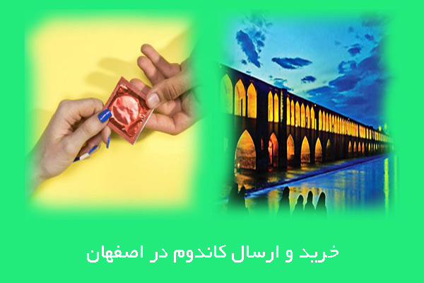 کاندوم در اصفهان