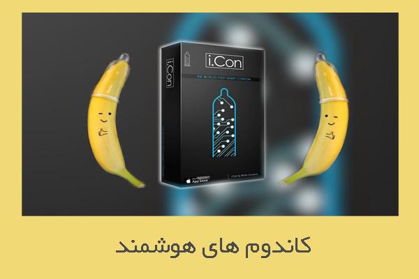کاندوم هوشمند