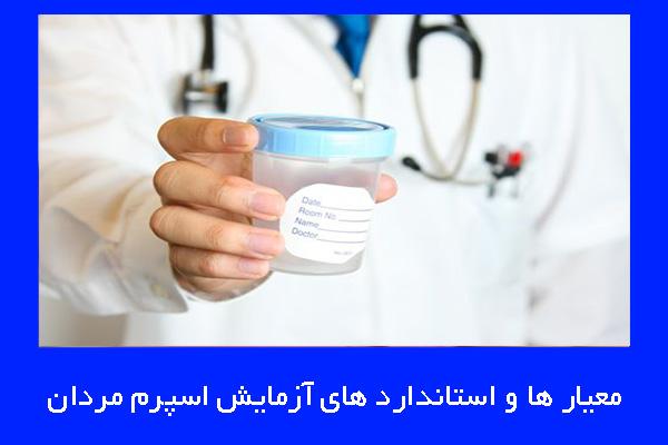 آزمایش اسپرم در مردان