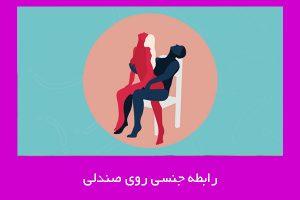 پوزیشن های جنسی روی صندلی