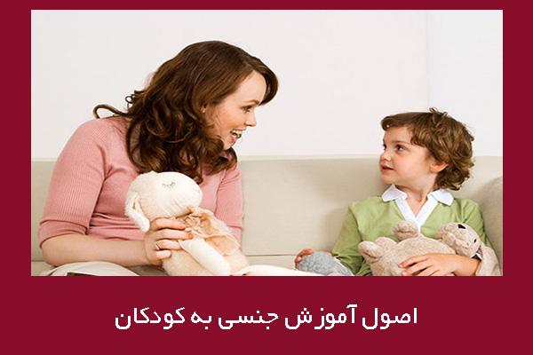 آموزش های جنسی به کودکان