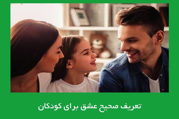 تعریف عشق برای کودکان