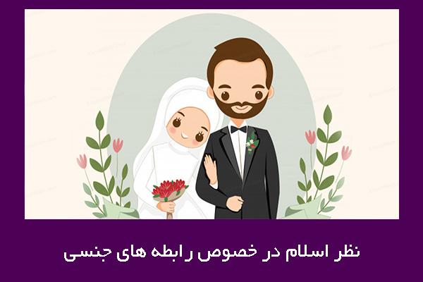 روابط زناشویی از دیدگاه اسلام