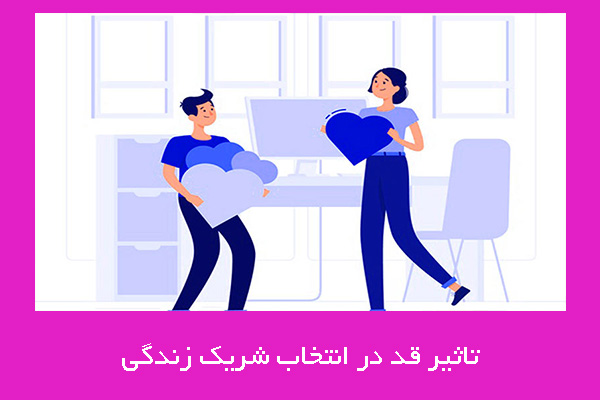 تاثیر قد در ازدواج