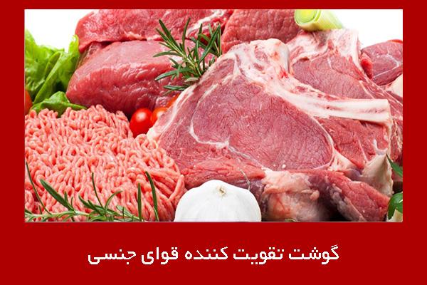 تاثیر گوشت بر قوای جنسی