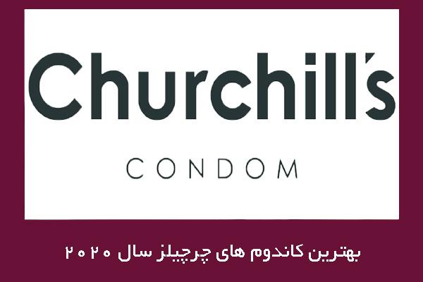 بهترین کاندوم های چرچیلز
