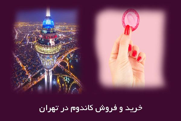 کاندوم در تهران